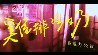 台客電力公司【雞排珍奶】搶鮮試映版MV_TaiKo Electro Company【Taiwanese Love】Preview Ver. MV