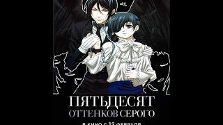 Тёмный Дворецкий-Пятьдесят оттенков Себастьяна.