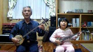 やら家のおじーちゃんと、孫のひなちゃん7歳!!!が、鳩間節を演奏し...