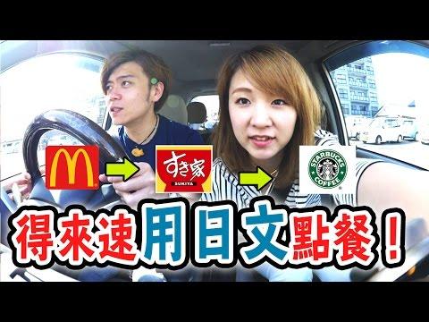 在日本得來速用日文點餐實況!相比之下星巴克的服務也太⋯!Sukiya➡麥當勞➡星巴克 【實際日文會話】