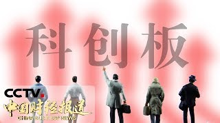 《中国财经报道》 20190613 15:00  CCTV财经