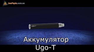Аккумулятор для электронной сигареты Ugo T (обзор)