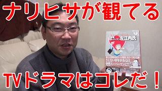 私はコレを観ています。 □ ブログ ナリの趣味部屋はいぱ~!: http://am...