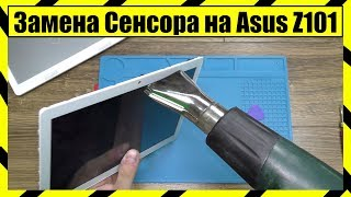 ✅ Замена Сенсора на Планшете Asus Z101