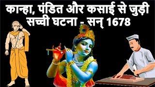 (Satya Ghatna#12)होश उड़ा देने वाली सच्ची घटना मानो या न मानो  Lord Krishna Real Story