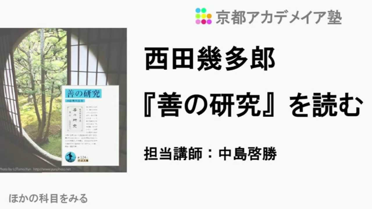 京都アカデメイア塾】西田幾多郎...