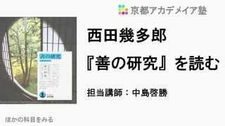 【京都アカデメイア塾】西田幾多郎『善の研究』を読む