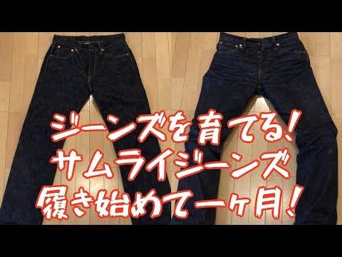 サムライジーンズ履き始めて一ヶ月!リジットのままのデニムが如何に変わるか!?