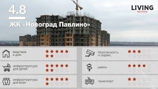 ЖК «Новоград Павлино» обзор Тайного Покупателя. Новостройки Москвы