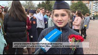 Итоги смотра патриотической работы «Во славу отцов и Отечества» подвели в Хабаровске