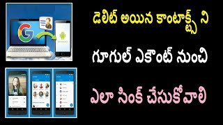 How To Recover Deleted Contacts From Google Account | Syncing Contacts From Gmail Account