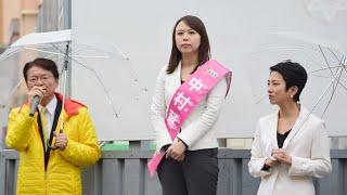 民主・中村延子(34)を重要視した長妻昭と蓮舫両代表代行 統一地方選二〇一五