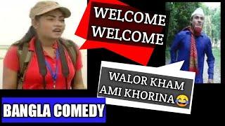 Welcome Welcome Bengali new comedy.....Natok......  Buru Miya.......