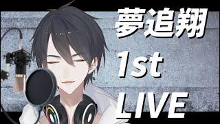 [LIVE] 【#翔onAir】01_夢追翔のファーストライブ【にじさんじSEEDs】