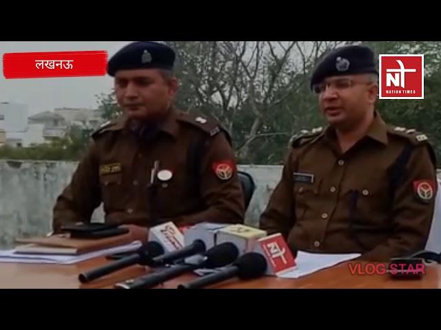 लखनऊ  करोडों की ठगी करने वाला चढा पुलिस के हथ्थे