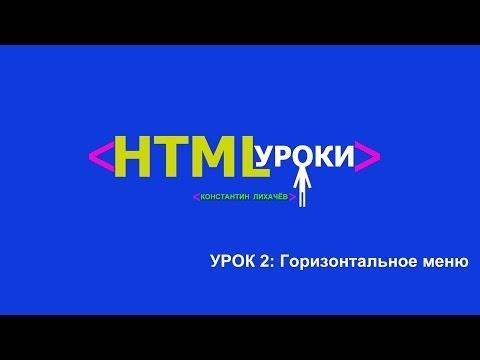 Меню для сайта HTML