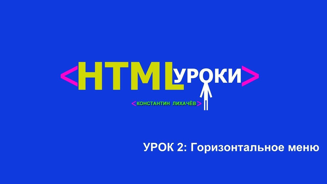 Меню для сайта HTML - YouTube