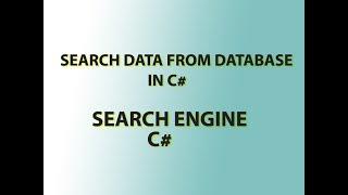 كيفية إنشاء ''البحث عن البرنامج في c#'' (محرك البحث في C#)