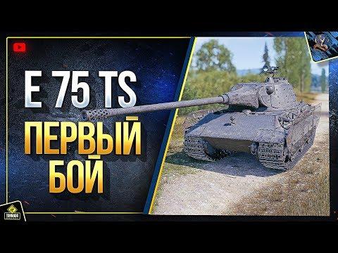 E 75 TS - Первый Бой на Прем ТТ-8 Германии