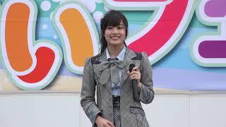 13Oct2018 日立パワーソリューションズ勝田事業所内グリーンパークで行われた『ふれあいフェスタ』でのAKB48チーム8の岡部麟さんのステージです。