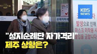 제주 확진자 2명…성지순례단 자가격리 / KBS뉴스(N…