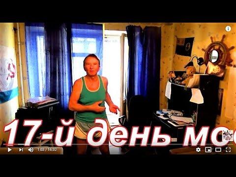 17-й ДЕНЬ: Мой опыт ВЫХОДА из 30-СУТОЧНОГО ГОЛОДАНИЯ  #АнатолийКлимович #голодание #выходизголодания