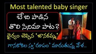సింగర్ బేబి పాడిన తొలి సినిమా పాట |Baby Singer | Baby first cinema song |Baby meets Singer Janaki|