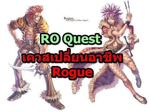 RO Quest : การเปลี่ยนอาชีพ Rogue [Class 2-2]