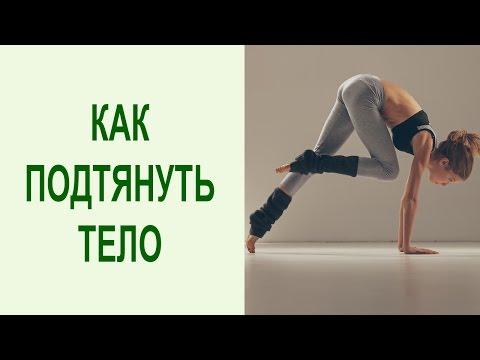 Как подтянуть и укрепить мышцы тела: комплекс йога упражнений для укрепления всего тела. Yogalife