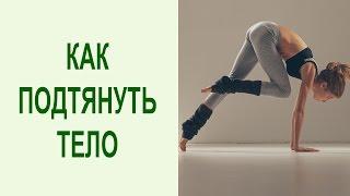 Как подтянуть и укрепить мышцы тела: комплекс йога упражнений для укрепления всего тела. Yogalife(Как подтянуть и укрепить мышцы тела: выполняйте комплекс йоги упражнений для укрепления всего тела и - https://g..., 2016-04-26T06:58:51.000Z)