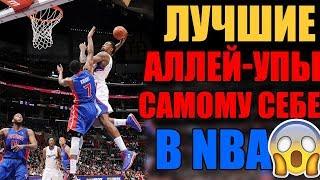 Лучшие аллей-упы самому себе в NBA
