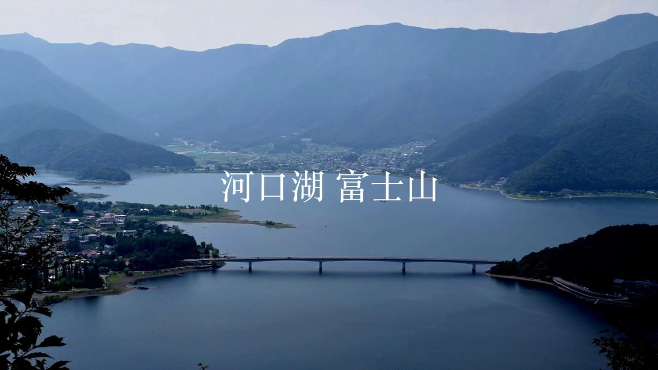 東京近郊 河口湖 富士山 日光 - YouTube