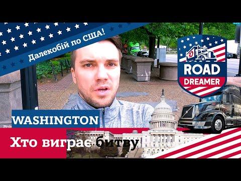 США/Битва під Вашингтоном/Чи будуть покарені брокера/Дальнобой по США/Road Dreamer/ Цимбалюк