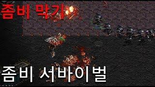 [좀비 서바이벌] 몰려오는 좀비를 막아라!! 스타크래프트유즈맵[StarCraft UseMap]