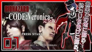 01:💜BIOHAZARD CODE:Veronica【バイオハザード コード:ベロニカ /20190302】 #しずりん生放送