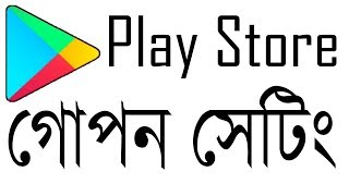 Play Store Secret Bangla