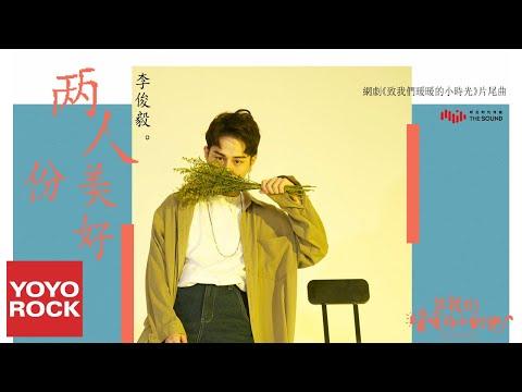 李俊毅《兩人份美好》【致我們暖暖的小時光 Put Your Head on My Shoulder OST網路劇片尾曲】官方動態歌詞MV (無損高音質)
