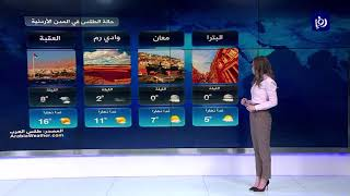 النشرة الجوية الأردنية من رؤيا 22-1-2020 | Jordan Weather HD