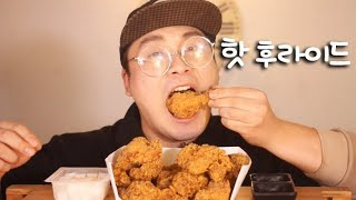 핫 후라이드 먹방~!! 리얼사운드  Social Eating Mukbang Eating Show