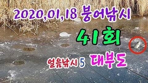 붕어낚시41회(2020년01월18일)얼음낚시,대부도얼음낚시,얼음끌,얼음살림망,얼음집,붕어살림망,민물낚시,ice fishing