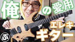 いままで触れてこなかった例のギターを紹介します! <商品リンク> 【...