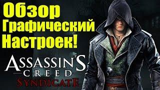 assassin's Creed: Syndicate - Обзор графических настроек Graphics Setting