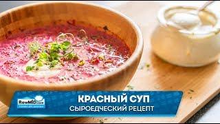 """Красный суп от """"Веган-гурман"""""""