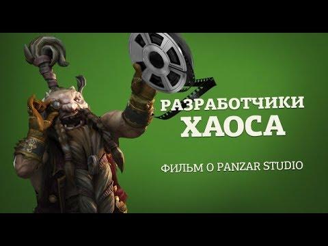 видео: Разработчики Хаоса: фильм о panzar studio.