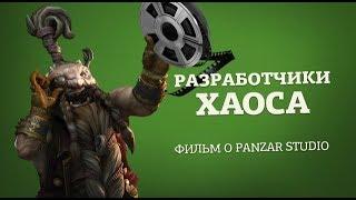 Разработчики Хаоса: фильм о Panzar Studio.