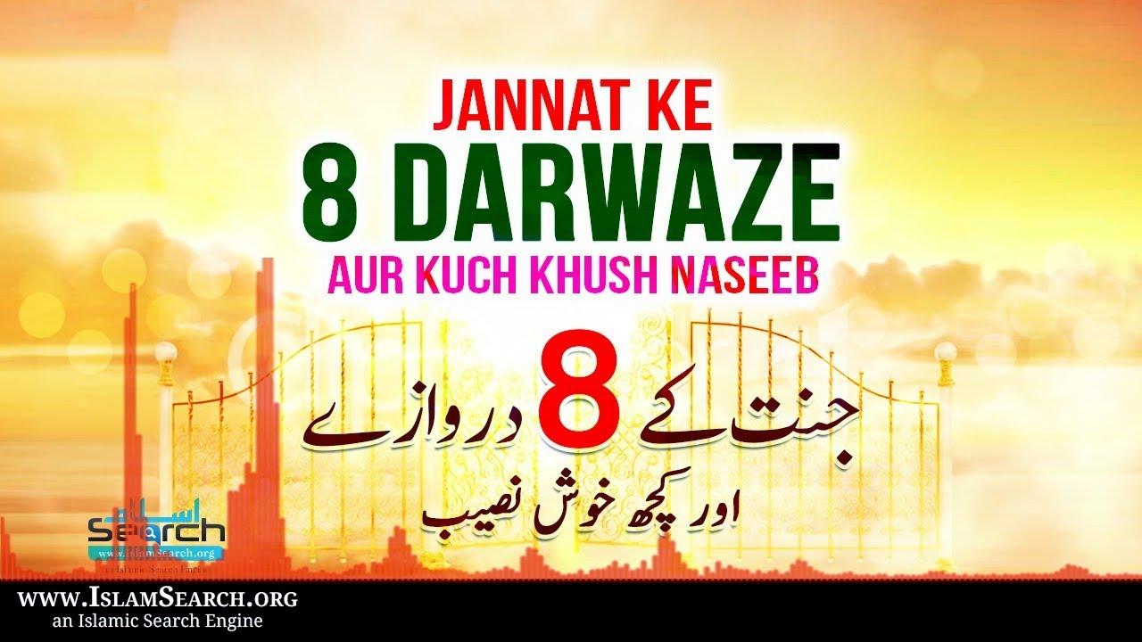 Jannat ke 8 Darwaze aur Kuch Khush Naseeb Loog || IslamSearch