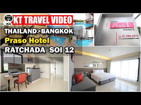 [FULL HD] RATCHADA 12 PRASO HOTEL