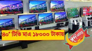 ৪০'' টিভি মাএ ১৮০০০ টাকায়   সস্তায় TV  কিনুন   Best place to Buy Led TV in Dhaka, Bangladesh