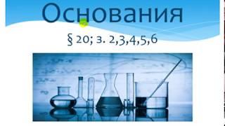 ГДЗ химия 8 класс Габриелян, § 20, з.2,3,4,5,6
