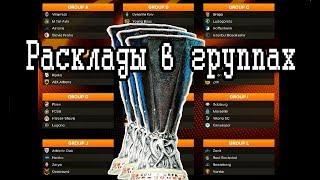 Футбол. Лига Европы 2017/2018. Расклады в группах перед 4 туром и расписание.